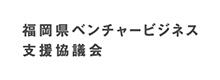 福岡県ベンチャービジネス支援協議会