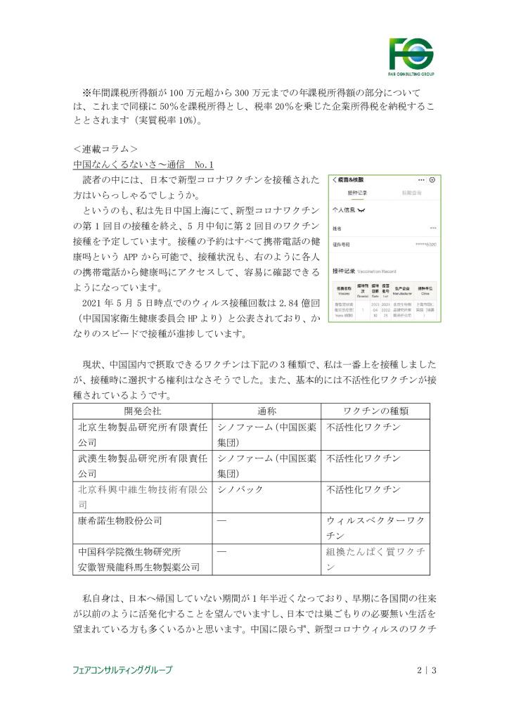 【最終】【中国】中国における現地情報【5】_0002_0001のサムネイル