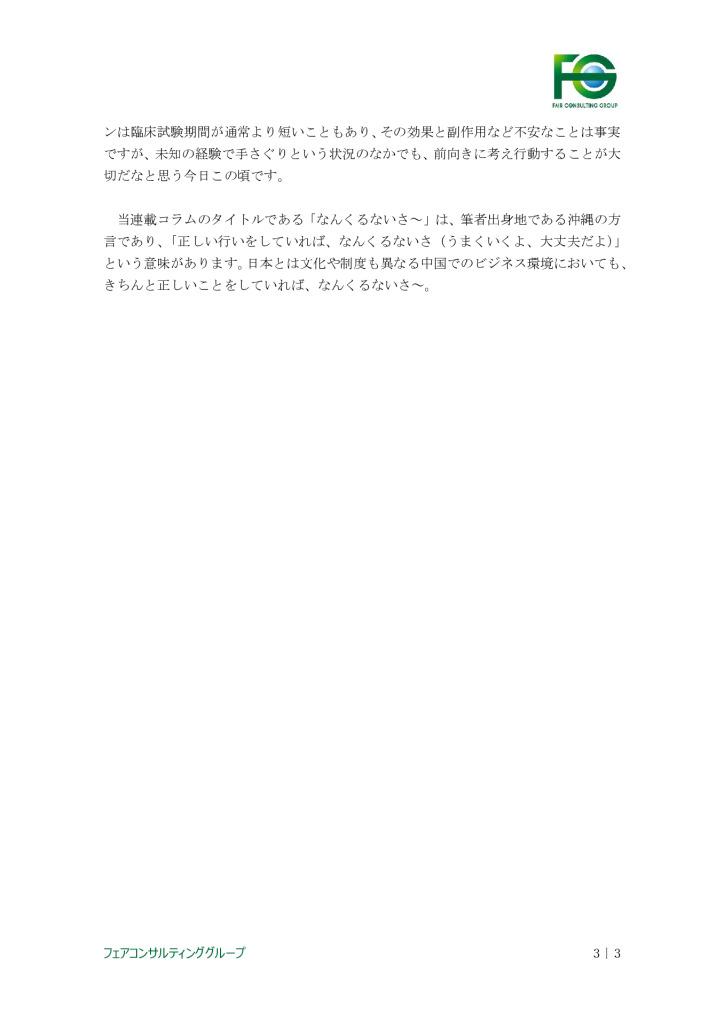 【最終】【中国】中国における現地情報【5】_0003_0001のサムネイル