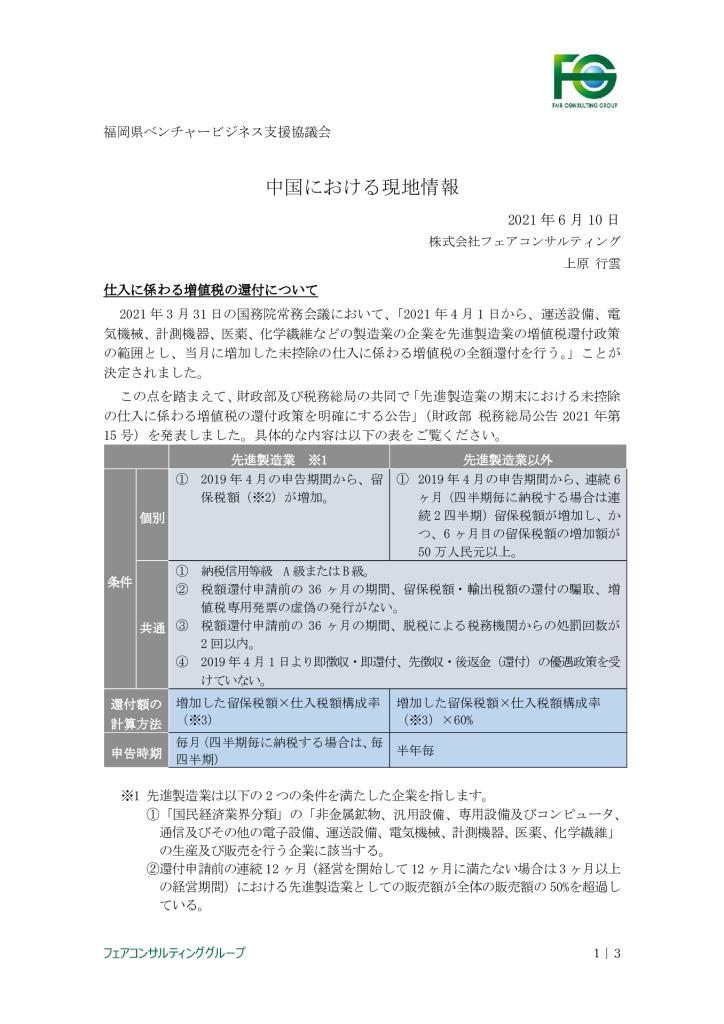 【最終】【中国】中国における現地情報【6】_0001_0001のサムネイル