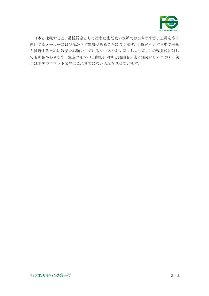 【最終】【中国】中国における現地情報【6】_0003_0001のサムネイル