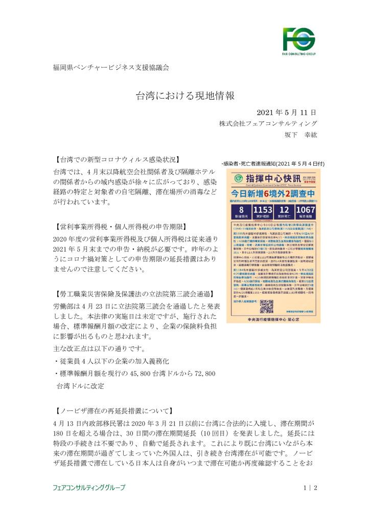 【最終】【台湾】台湾における現地情報【5】_0001_0001のサムネイル