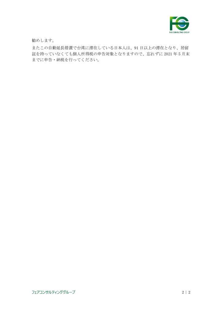 【最終】【台湾】台湾における現地情報【5】_0002_0001のサムネイル