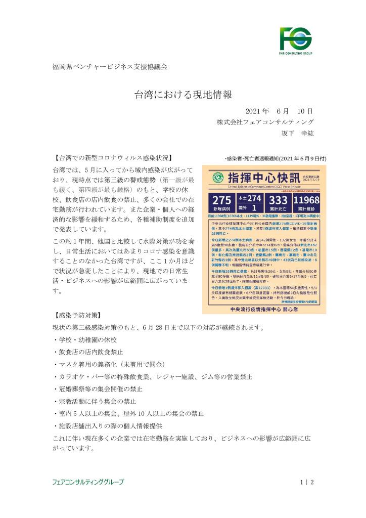 【最終】【台湾】台湾における現地情報【6】_0001_0001のサムネイル