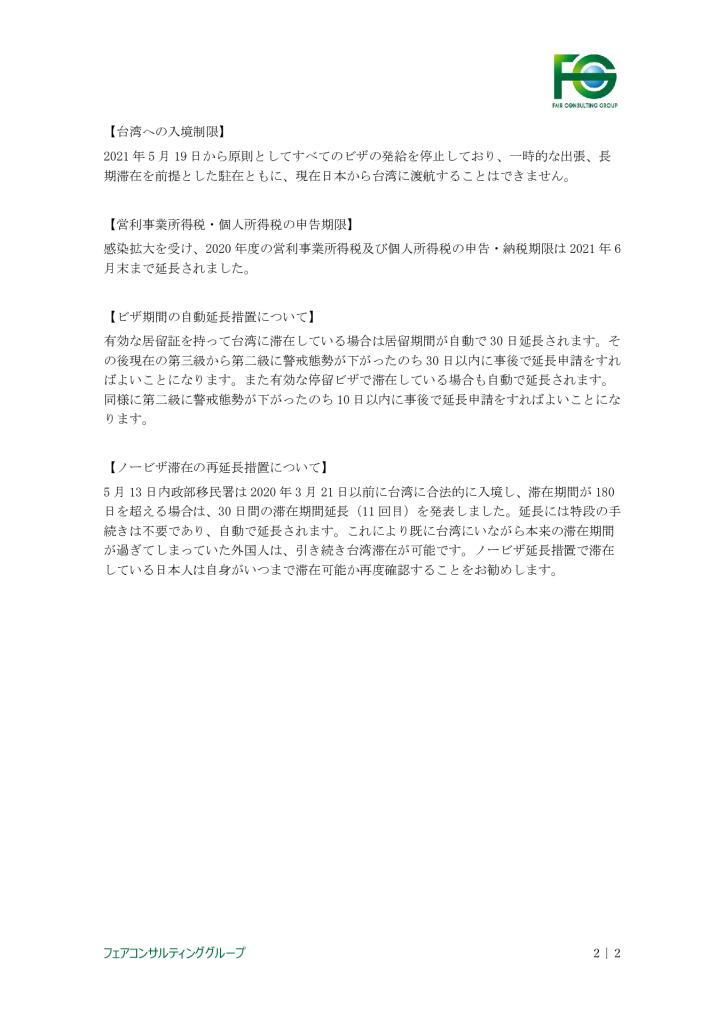 【最終】【台湾】台湾における現地情報【6】_0002_0001のサムネイル