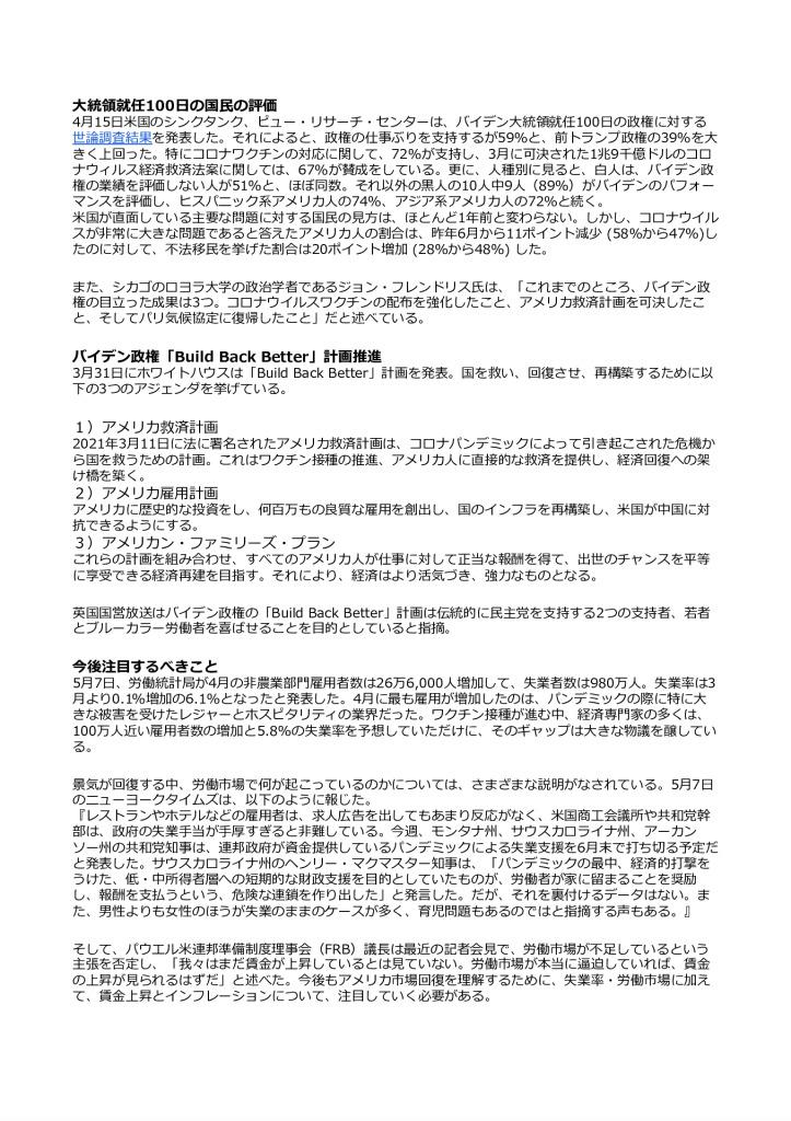 【最終】【米国】米国における現地情報【5】_0002_0001のサムネイル