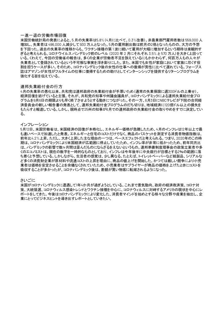 【最終】【米国】米国における現地情報【6】_0002_0001のサムネイル