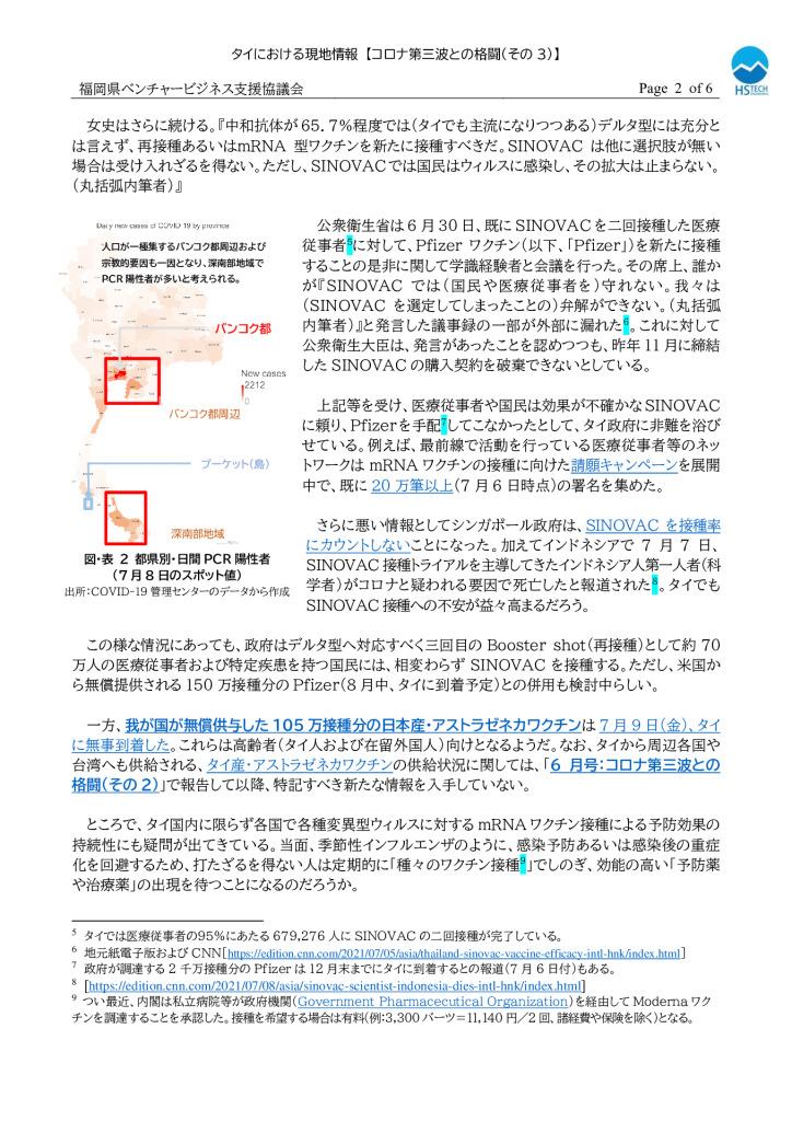 【最終】【タイ】タイにおける現地情報【7】_0002_0001のサムネイル