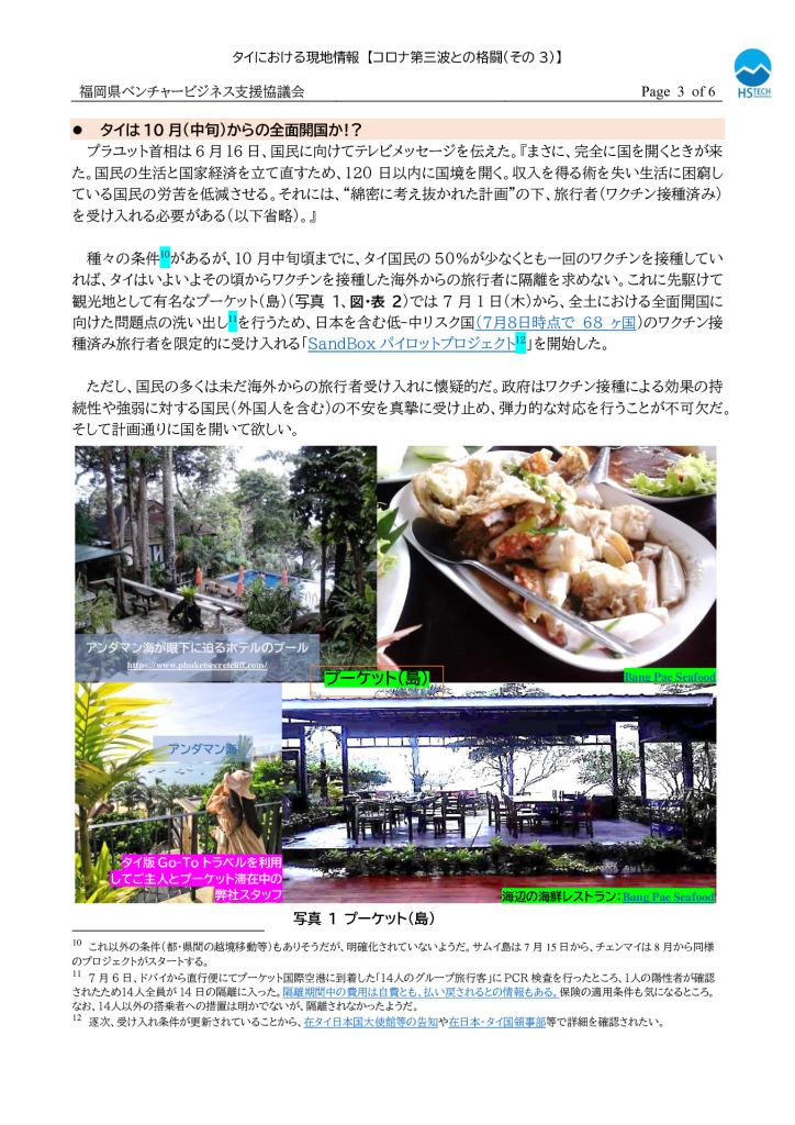 【最終】【タイ】タイにおける現地情報【7】_0003_0001のサムネイル