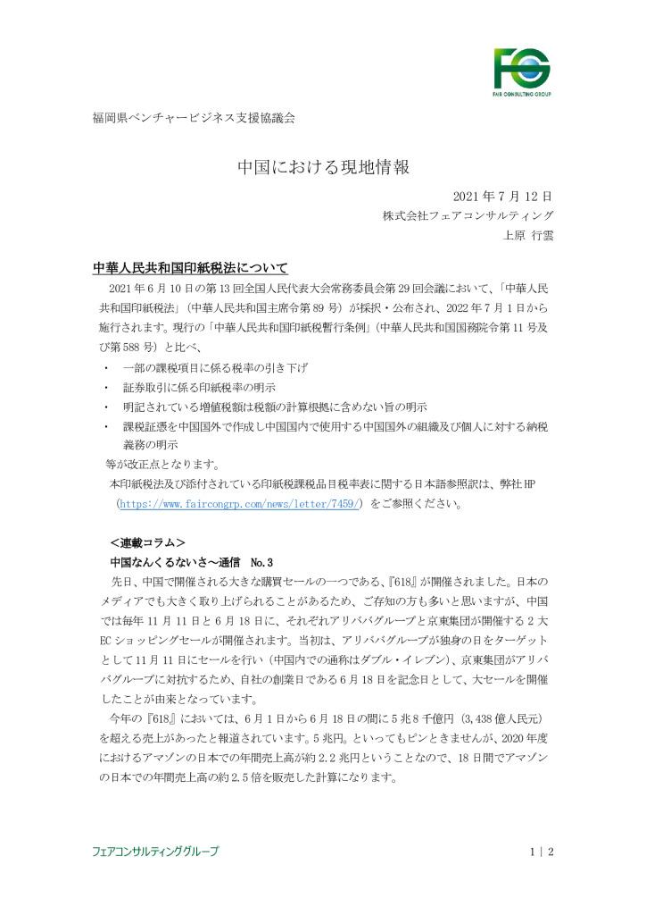 【最終】【中国】中国における現地情報【7】_0001_0001のサムネイル