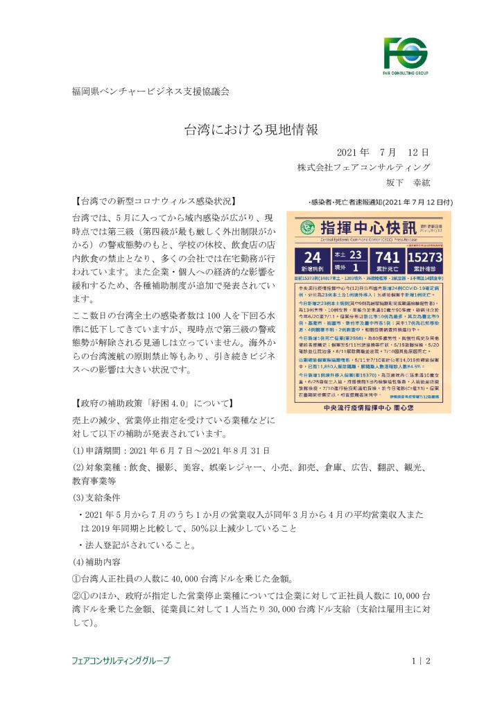 【最終】【台湾】台湾における現地情報【7】_0001_0001のサムネイル