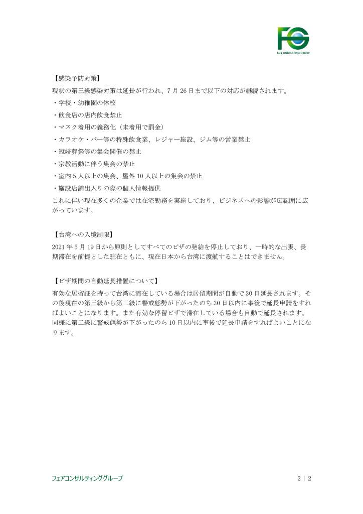 【最終】【台湾】台湾における現地情報【7】_0002_0001のサムネイル