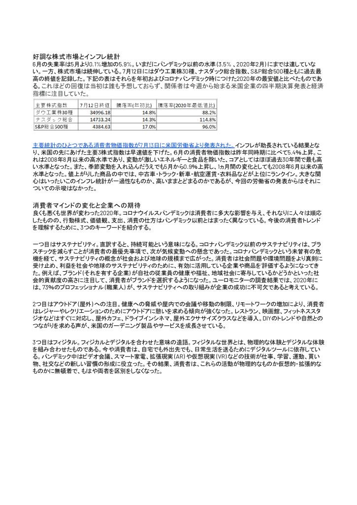 【最終】【米国】米国における現地情報【7】_0002_0001のサムネイル