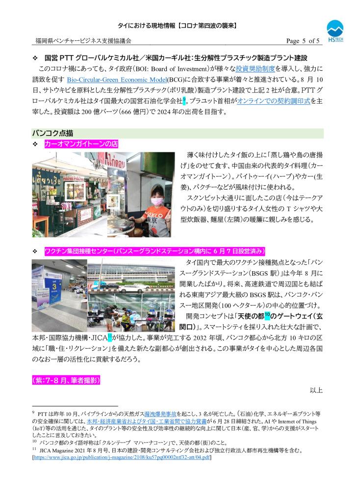 【最終】【タイ】タイにおける現地情報【8】01_0005_0001のサムネイル