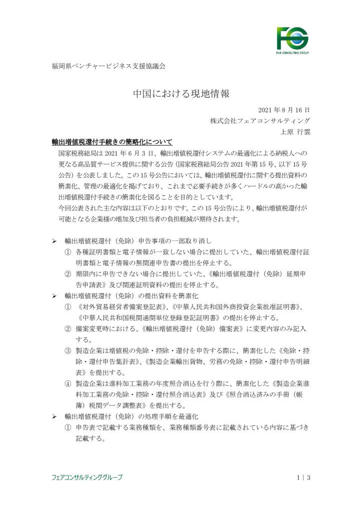 【最終】【中国】中国における現地情報【8】_0001_0001のサムネイル