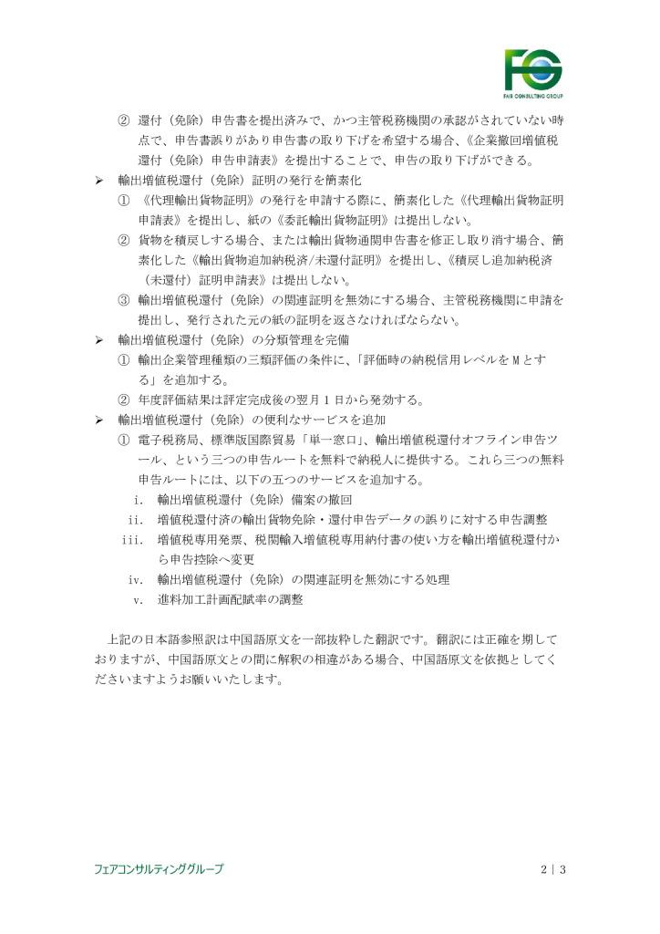 【最終】【中国】中国における現地情報【8】_0002_0001のサムネイル