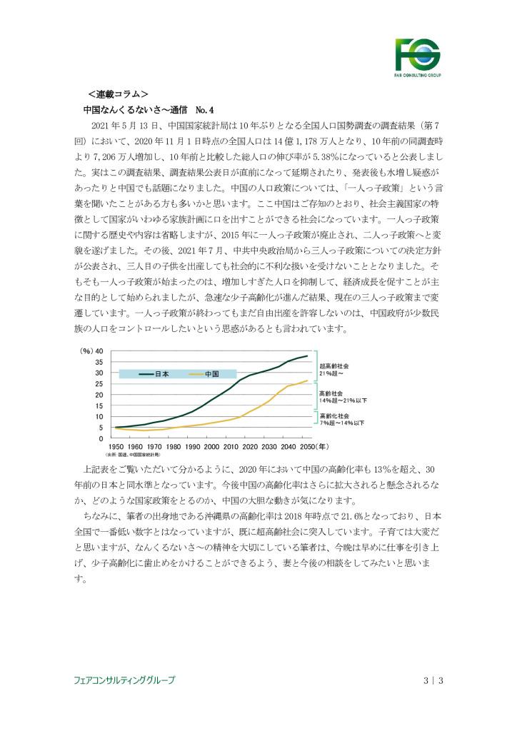【最終】【中国】中国における現地情報【8】_0003_0001のサムネイル