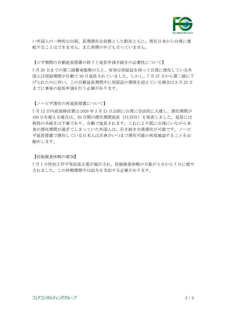 【最終】【台湾】台湾における現地情報【8】_0002_0001のサムネイル