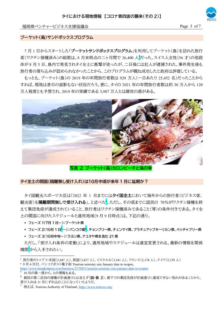 【最終】【タイ】タイにおける現地情報【9】_0003_0001のサムネイル