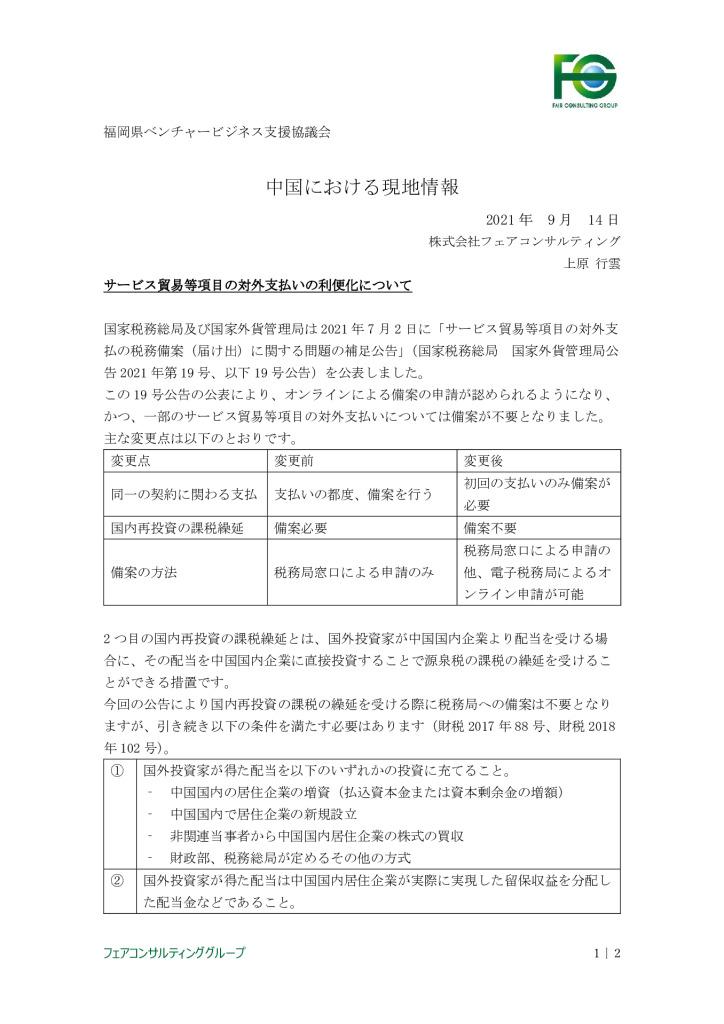 【最終】【中国】中国における現地情報【9】_0001_0001のサムネイル
