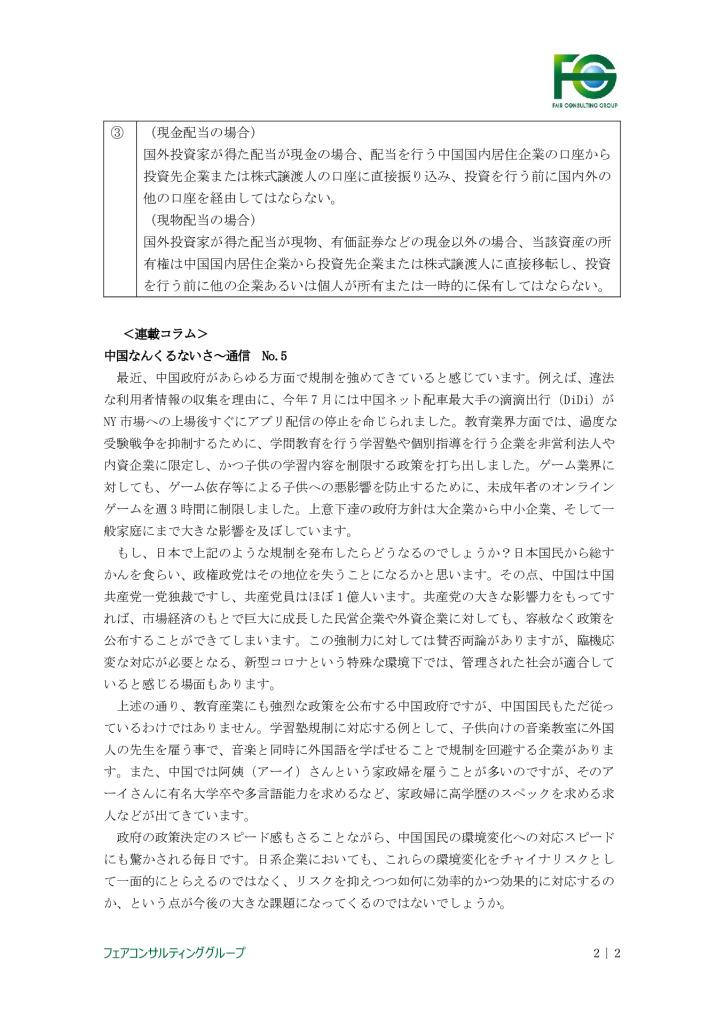 【最終】【中国】中国における現地情報【9】_0002_0001のサムネイル