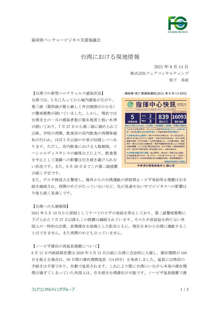 【最終】【台湾】台湾における現地情報【9】_0001_0001のサムネイル
