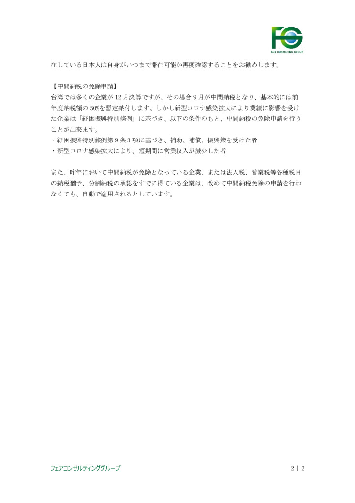 【最終】【台湾】台湾における現地情報【9】_0002_0001のサムネイル