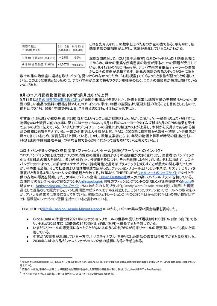 【最終】【米国】米国における現地情報【9】_0002_0001のサムネイル